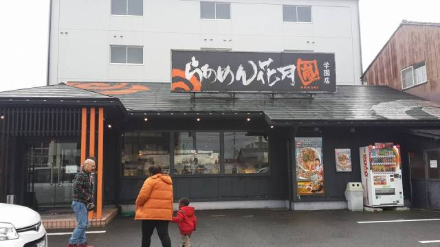 Ramen restaurant in Fukui. I can't read the Kanjis so I can't tell you its name..